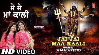 जय जय माँ काली Jai Jai Maa Kaali I Punjabi Devi Bhajan I JAI JAI MAA KAALI, New Latest Full HD Video - TSERIESBHAKTI