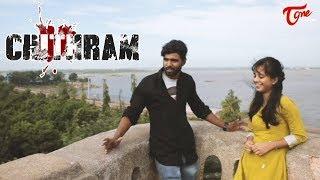 CHITHRAM | Latest Telugu Short Film 2019 | By Thirupathi | TeluguOneTV - YOUTUBE