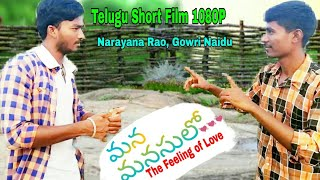 మన మనసులో Telugu Short Film/Production By. Friends Creations/Gowri Naidu, Narayana Rao - YOUTUBE