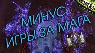 Минус игры за мага в World of Warcraft