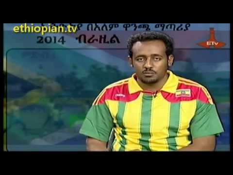 Ethiopian Sport News in Amharic - Saturday, June 15, 2013
