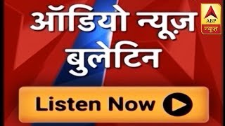 Audio Bulletin:  Rahul Gandhi Lashes Out At Narendra Modi Over 'Anarchy' | ABP News - ABPNEWSTV