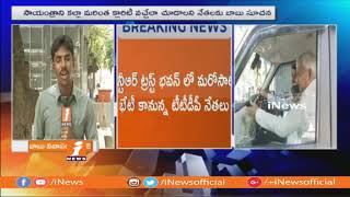 TTDP Leaders Meeting Ends With CM Chandrababu Naidu Over Alliance With Congress | iNews - INEWS