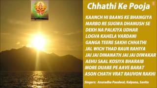 Chhathi Ke Pooja, Bhojpuri Chhath Pooja Geet By Anuradha Paudwal, Kalpana Full Audio Songs Juke Box - TSERIESBHAKTI