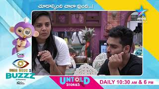 Bigg Boss Telugu: Nomination process discussion in the House - MAAMUSIC