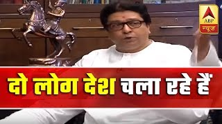 Government is being run by just 2 people- Modi & Shah: Raj Thackeray - ABPNEWSTV