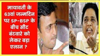 मायावती के 63वां जन्मदिन पर SP-BSP के बीच सीट बंटवारे को लेकर बड़ा एलान ? BJP  के लिए झटका - ITVNEWSINDIA