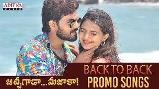 Bichagada Majaka Back To Back Promos  || Arjun Reddy, Neha Deshpandey || Sri Venkat - ADITYAMUSIC