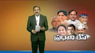 ప్రధాని రేస్ : 2019 లో భారతదేశ ప్రధాని ఎవరు..?: Who should be India's Prime Minister in 2019? | CVR - CVRNEWSOFFICIAL