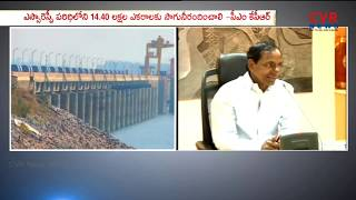 CM KCR Review Meeting on Ponds Development | Pragathi bhavan | Hyderabad | CVR NEWS - CVRNEWSOFFICIAL