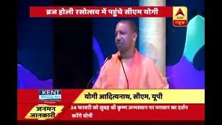 Jan Man: CM Yogi Adityanath inaugurates two-day musical festival in Mathura - ABPNEWSTV