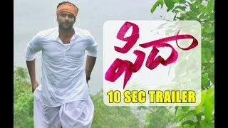 Fidaa - 10 Sec New Trailer 2 -  Varun Tej, Sai Pallavi | Sekhar Kammula | Dil Raju - DILRAJU