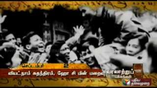 History of the Day 02-09-2014 – Puthiya Thalaimurai Tv Show