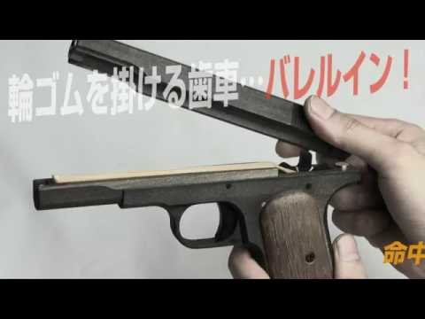 コルト M1903  .32オート(Colt Model 1903 Pocket Hammerless)ゴム銃