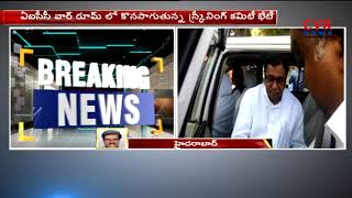 Congress Screening Committee Meeting Continues in AICC War Room | Delhi | Mahakutami | CVR NEWS - CVRNEWSOFFICIAL
