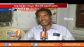 Bobbili MLA Sujay Krishna Ranga Rao Political Graph & Constituency Problems | AR | iNews - INEWS