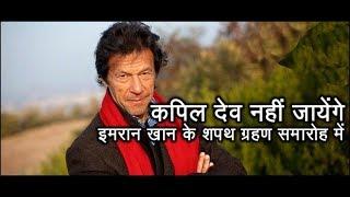 Super 6: Kapil Dev to miss Imran Khan's oath taking ceremony - ABPNEWSTV