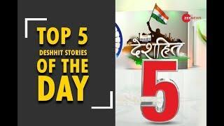 Deshhit: Watch top 5 questions raised on important issues   देखिए आज की 5 देशहित खबरें - ZEENEWS