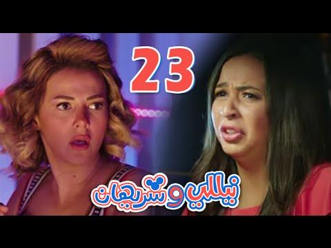 مسلسل نيللي وشريهان - الحلقه الثالثة والعشرون  | Nelly & Sherihan - Episode 23 - عرب نايتس