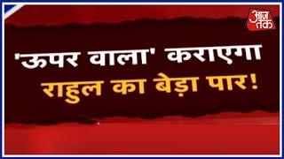 स्पेशल रिपोर्ट में देखिये Secular Congress का धार्मिक अवतार! - AAJTAKTV