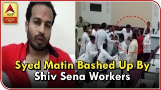 MIM leader Syed Matin badly bashed up by Shiv Sena workers for opposing condolence proposa - ABPNEWSTV