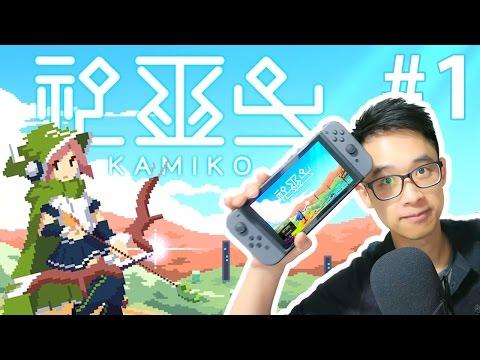 Switch ¥500 獨立遊戲抵唔抵買?【神巫女 Kamiko】#1