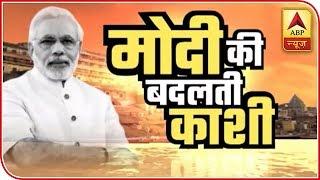 Ground report from swiftly changing Varanasi - ABPNEWSTV