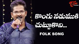 Kongu Nadumuku Chuttukoni Song | Daruvu Telangana Folk Songs | TeluguOne - TELUGUONE