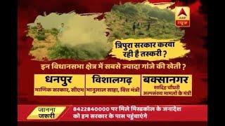 Ghanti Bajao: North-Eastern state Tripura becomes the smuggling hub of Ganja, watch exclus - ABPNEWSTV