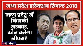 Madhya Pradesh Election results 2018:  मध्य प्रदेश में किसकी सरकार, कौन बनेगा CM? - ITVNEWSINDIA