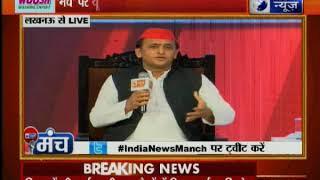 इंडिया न्यूज 'मंच' पर बोले पूर्व मुख्यमंत्री अखिलेश यादव, सबसे बड़ी जातिवादी पार्टी है बीजेपी - ITVNEWSINDIA