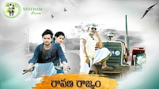 RAVANA RAJYAM-Latest Telugu  Short Film TrailerbackslashbackslashA film by lokesh karna - YOUTUBE