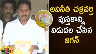 YS Jagan Inaugurates Book on Chandrababu Corruption and Named as Avineeti Chakravarthi | Mango News - MANGONEWS