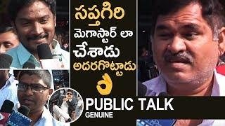 Sapthagiri LLB Movie Genuine Public Talk | Review | Sapthagiri | Kashish Vohra | TFPC - TFPC