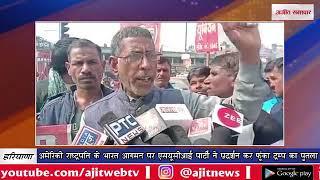 video : अमेरिकी राष्ट्रपति के भारत आगमन पर एसयूसीआई पार्टी ने प्रदर्शन कर फूंका ट्रम्प का पुतला