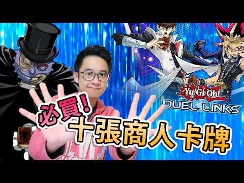 【遊戲王 Duels Links】- 十張必買商人卡牌介紹!