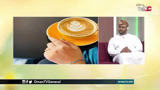ثقافة القهوة.. بين الأصالة والحداثة