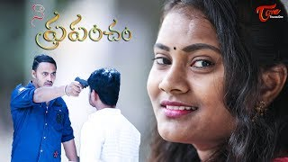 Naa Prapancham | Telugu Short Film 2019 | Directed by Venkat | TeluguOne - YOUTUBE