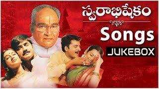 Swarabhishekam Telugu Movie Jukebox | K. Viswanath | Srikanth | Laya | Sivaji |Telugu Superhit Songs - RAJSHRITELUGU