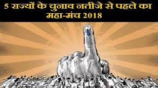 Assembly Election 2018: 5 राज्यों के चुनाव नतीजे से पहले का महा-मंच - ITVNEWSINDIA
