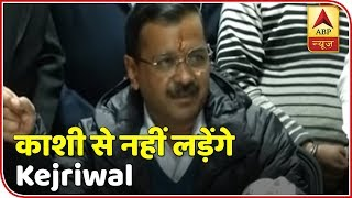 Arvind Kejriwal to not contest LS polls from Varanasi - ABPNEWSTV