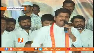 Revanth Reddy Speech At Congress Public Meeting In Jayashankar Bhupalpally | iNews - INEWS