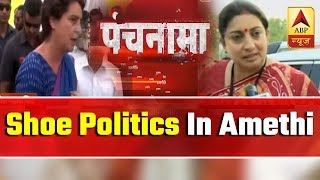 Priyanka Gandhi slams Smriti Irani for distributing shoes in Amethi | Panchnama Full (22.04.2019) - ABPNEWSTV