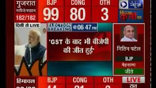 गुजरात-हिमाचल प्रदेश चुनाव जीतने के बाद PM नरेंद्र मोदी ने कहा- सब कुछ भूलकर सबको गले लगाओ - ITVNEWSINDIA