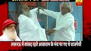 When Atal Bihari Vajpayee and Asaram danced together by holding hands - ABPNEWSTV