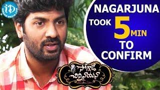 Nagarjuna Took 5 Minutes To Confirm - Kalyan Krishna || Soggade Chinni Nayana Movie - IDREAMMOVIES