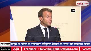 video : पीएम ने फ्रांस के राष्ट्रपति के साथ की द्विपक्षीय बैठक