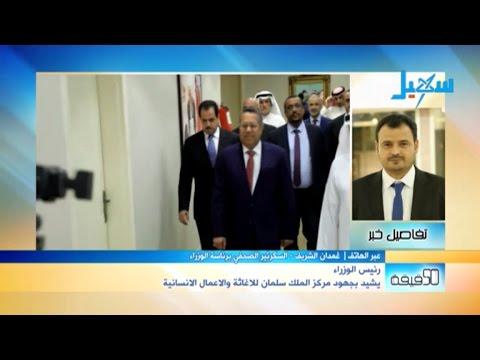 رئيس الوزراء  يشيد بجهود مركز الملك سلمان للإغاثة والأعمال الإنسانية