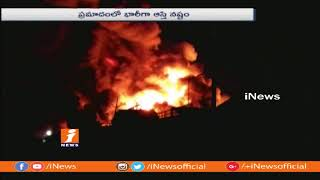 Blaze Breaks Out In Rubber Factory Due To Short Circuit at Patancheru   Hyderabad   iNews - INEWS