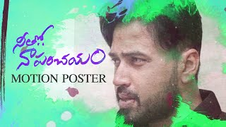 Neetho Na Parichayam Title Announcement Motion Poster | TANISHQ REDDY | TFPC - TFPC